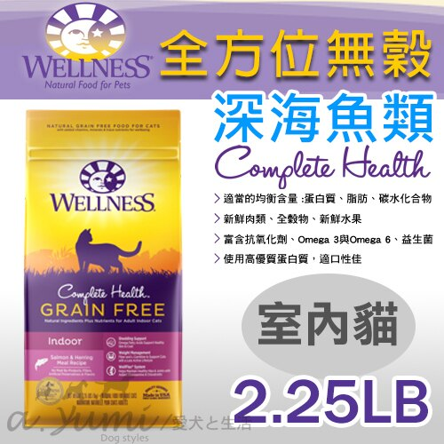 《Wellness寵物健康》全方位無穀室內貓深海魚2.25磅CHGF貓飼料 / 獲WDJ