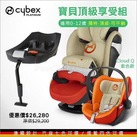 ✿蟲寶寶✿【德國Cybex】寶貝頂級享受組!新生兒至12歲兒童汽車座椅CloudQ+Pallas+BaseQ