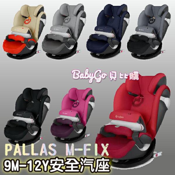 [加贈品牌固齒器1個]Cybex-PALLAS M-FIX 2017汽車安全座椅(1~12歲) ●德國品牌