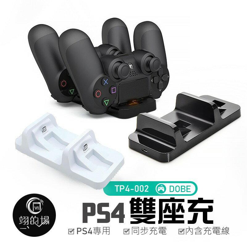 DOBE【PS4 雙座充】TP4-002 手把雙座充 双座充 雙手把 專用座充