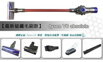 現貨開發票 Dyson V6 Absolute吸塵器 Animalpro SV09主機 V6 升級 V8萬能吸頭 HEPA濾網 不含Fluffy