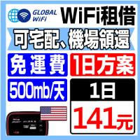 日本上網推薦sim卡吃到飽/wifi機網路吃到飽,日本wifi機租借推薦到美國 上網WiFi分享器租借