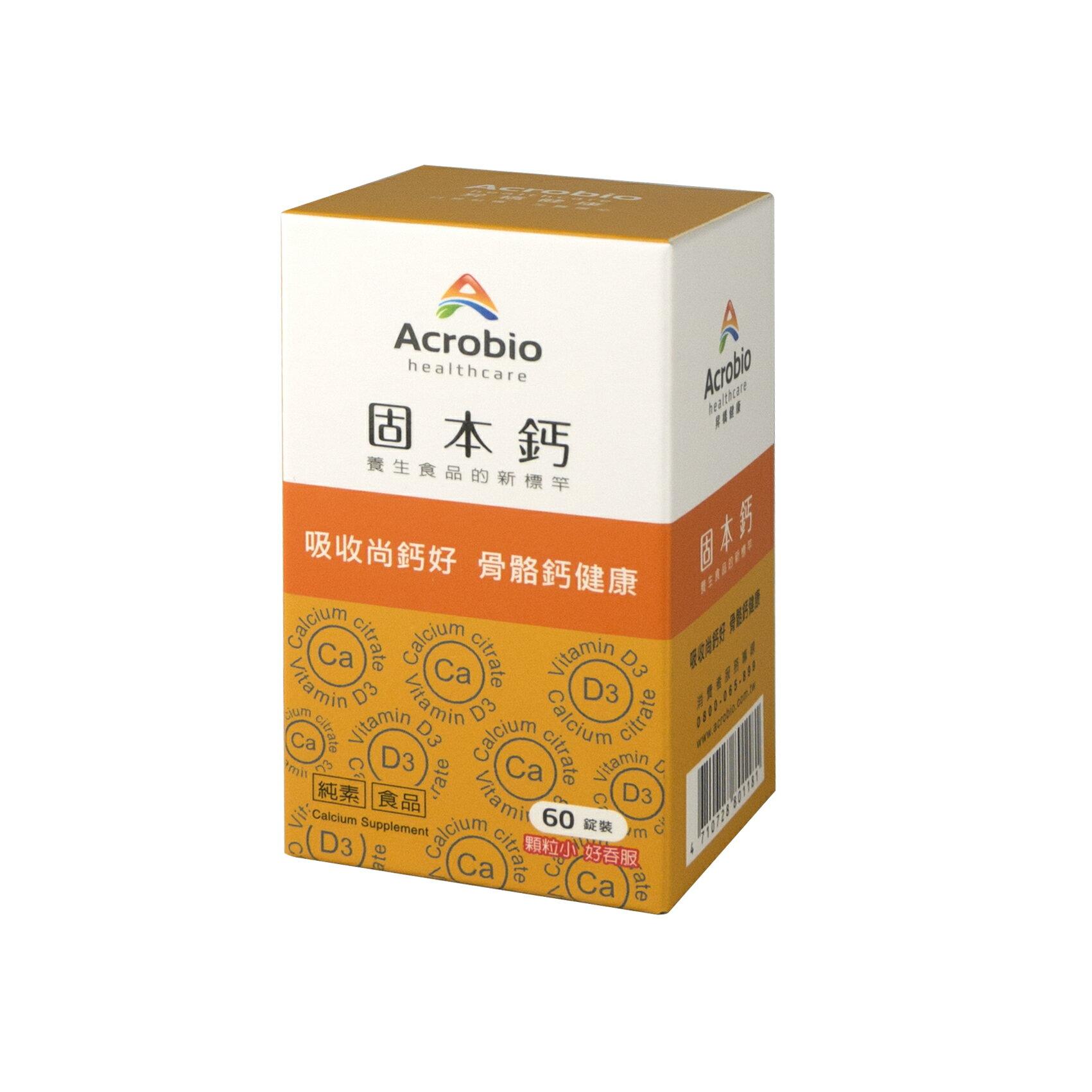 【昇橋】固本鈣-60錠