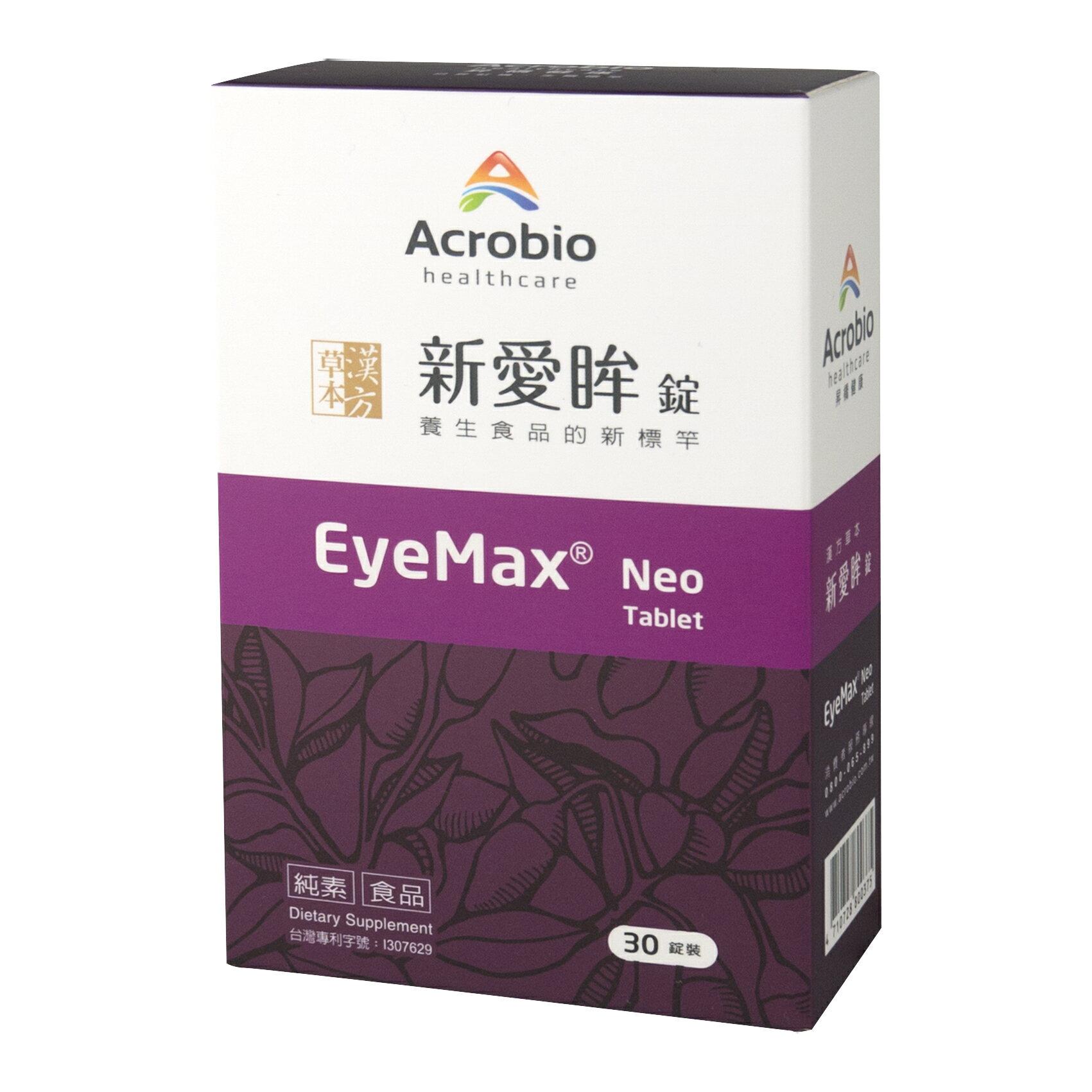 【昇橋】EyeMax Neo 新愛眸錠-30錠裝