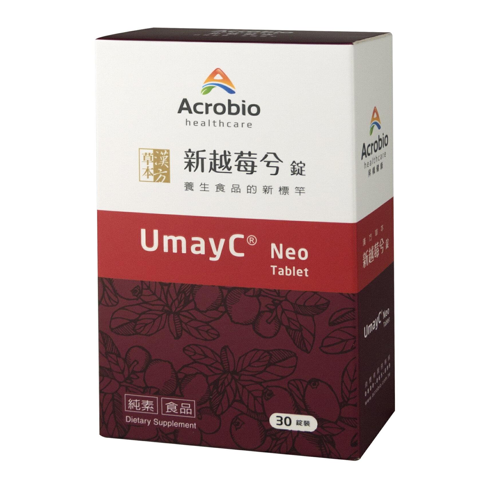 【昇橋】UmayC Neo 新越莓兮錠-30錠