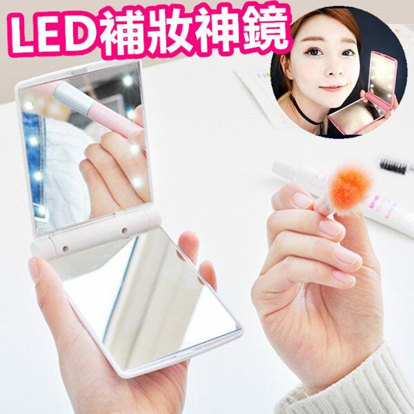 <br/><br/>  小鏡子 LED 隨身 摺疊 化妝 鏡子 隨身鏡 LED補光燈 夜間化妝神器 化妝包 立鏡 【RS613】<br/><br/>