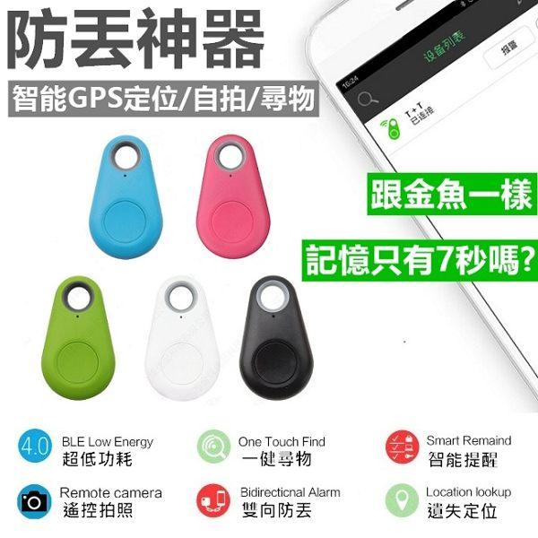 買就送電池 防止家中小孩 老人 寵物走失 鑰匙 皮夾尋找 手機防丟 防丟器 定位器 警報器