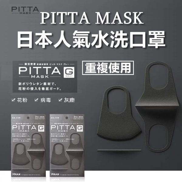 日本製PITTA MASK口罩 明星 黑3枚入 狗仔 霧霾 霾害 時尚 網紅 空氣汙染 PM 【RS599】