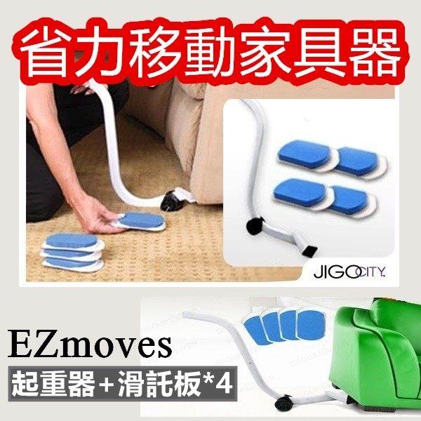 EZ MOVES(盒)搬家器 搬家墊 搬家工具 家具搬運 省力 打掃神器 大掃除【RS595】
