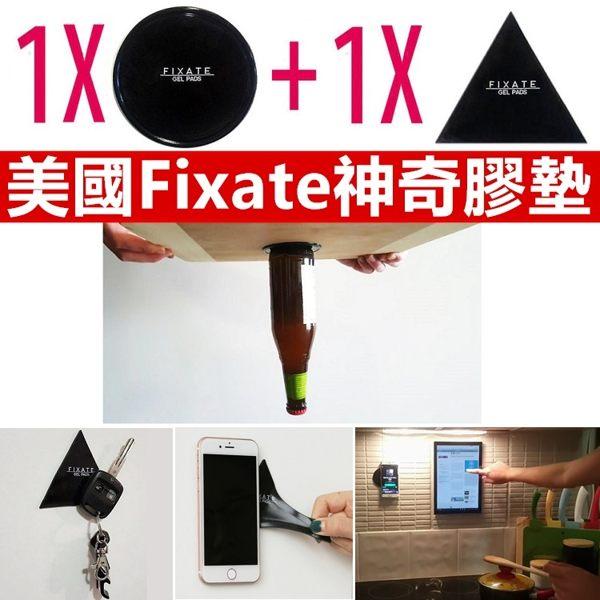 Fixate Gel Pads(1組)萬能凝膠墊 圓形+三角形奈米強力矽膠墊 廚房 浴室 牆壁貼 車用 手機貼 止滑【RS596】