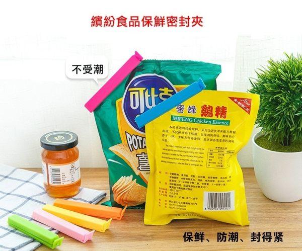 [一包五入]繽紛食物密封夾 密封條 密封棒 食物保存 防潮【RS554】