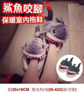 Life365:鯊魚拖鞋SuckOffSharks鯊魚咬腳款秋冬居家鞋毛絨保暖拖鞋【RS519】