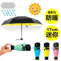 直立雨傘推薦到全新款 迷你傘 100%不透光抗UV 防紫外線 太陽傘 折疊晴雨傘 遮陽 防曬 非 反向傘 星空傘 【RS491】就在Life365推薦直立雨傘