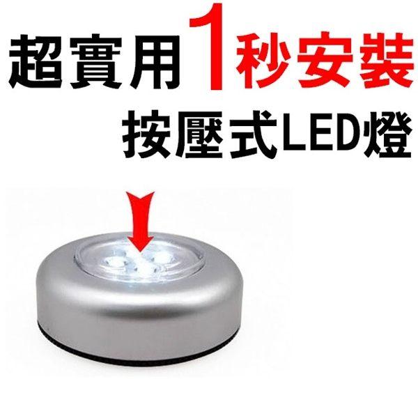(銀)超亮 按壓式 按 LED燈 車廂燈 後車廂 多功能 LED燈 非 燈條 【RS475】