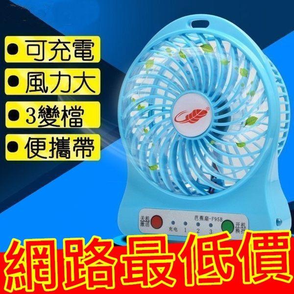 降溫神器 USB 電風扇 充電 迷你 辦公室 風扇 超靜音 風扇 小電扇 冷氣 冰涼巾 涼