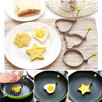 不鏽鋼造型煎蛋器 模型 餅乾 烘焙 雞蛋 荷包蛋 吐司 雞蛋圈【RS544】