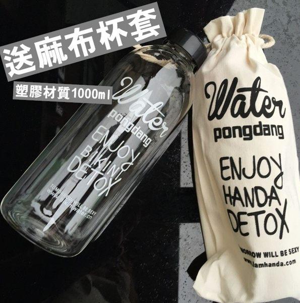 Pongdang water韓國玻璃杯塑膠款 透明水杯 水瓶 隨身杯隨行杯 1000ml