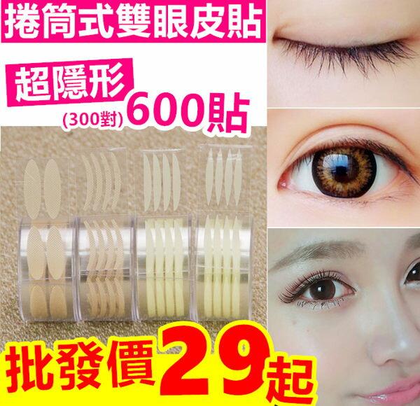 捲筒不反光透氣雙眼皮貼 肉色膚色網狀雙眼皮貼/橄欖型【RS558】