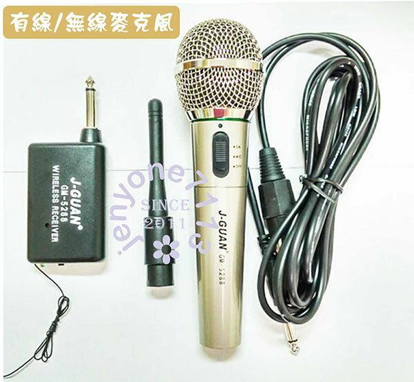 【晶冠】專業級無線/有線雙用麥克風 GM-5188 / GM-5288