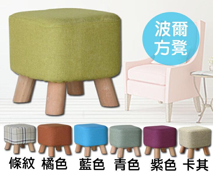 !新生活家具! 方凳 矮凳 椅凳 穿鞋椅 多色可選 腳凳 馬卡龍色 蘇格蘭紋 可拆洗 《波爾》 非 H&D ikea 宜家