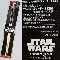 星際大戰 生活雜貨推薦到STAR WARS 星際大戰 21cm 竹筷子 日本製 正版品就在NOBA 不只是禮品推薦星際大戰 生活雜貨