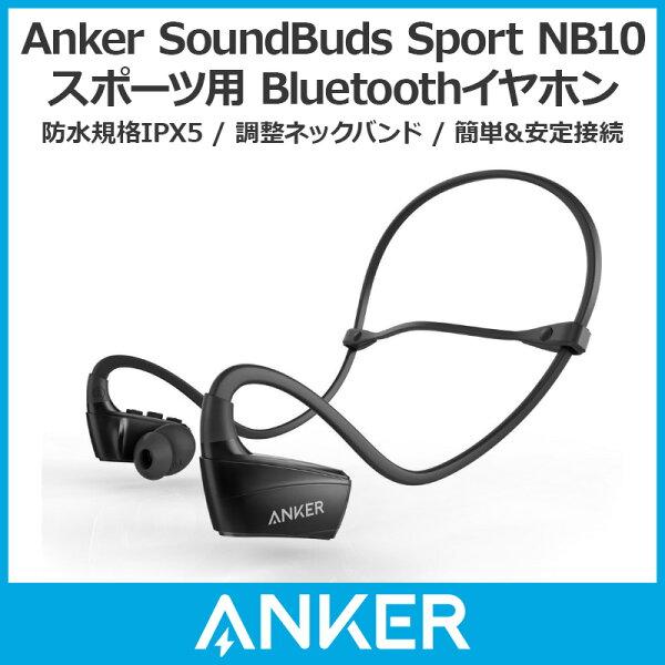 日本必買免運代購-日本AnkerSoundBudsSportNB10防水無線藍芽耳機a3260011。共1色