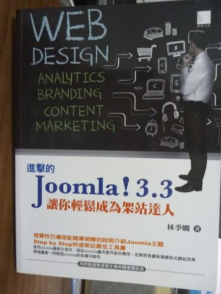 【書寶二手書T1/網路_PEI】進擊的Joomla! 3.3-讓你輕鬆成為架站達人_林季嫻