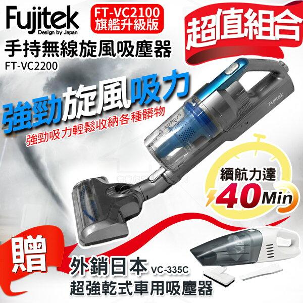 524-527超值組合Fujitek富士電通手持無線旋風吸塵器FT-VC2200送車用吸塵器VC-335C