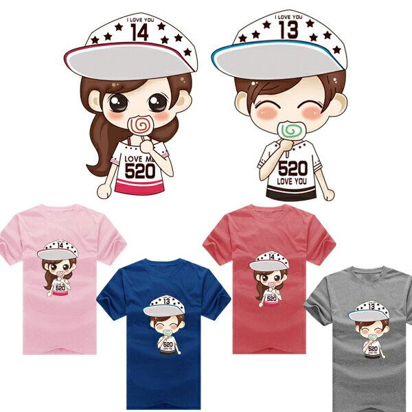 T恤 情侶裝 客製化 MIT 製純棉短T 班服◆ 出貨◆ 配對情侶裝.520棒棒糖親子【YC155】可單買.艾咪E舖