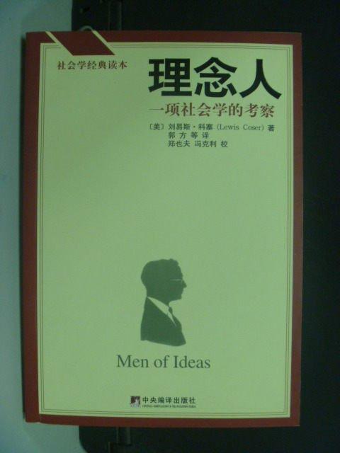 【書寶二手書T6/社會_GIO】理念人 : 一項社會學的考察_劉易斯‧科塞_簡體版