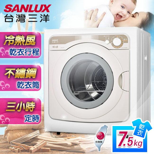 【SANLUX台灣三洋】7.5kg不鏽鋼乾衣機/SD-85U - 限時優惠好康折扣