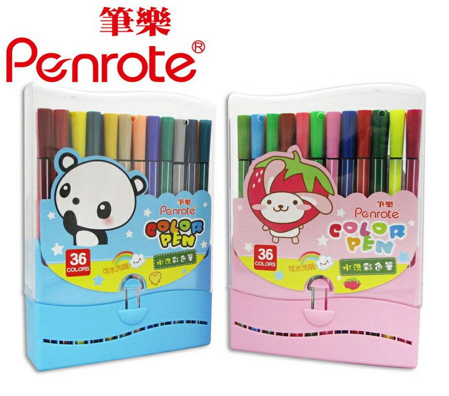 筆樂PENROTE 36色水洗彩色筆 盒 PG9246
