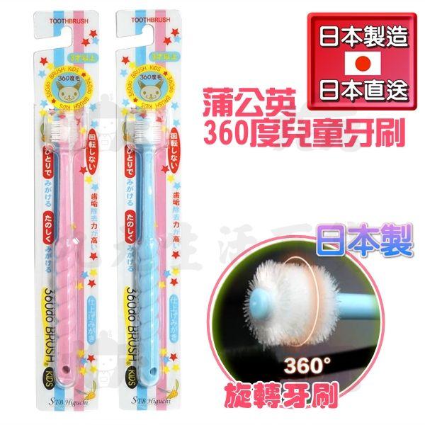 【九元生活百貨】日本製STB蒲公英360度兒童牙刷蒲公英牙刷日本直送