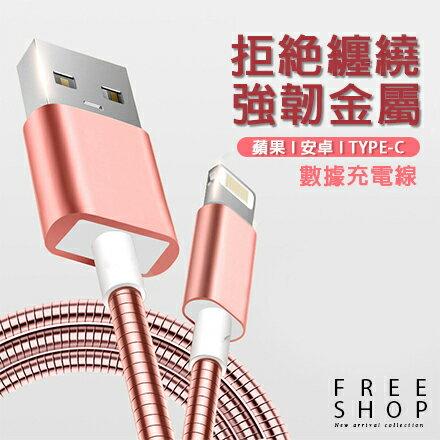 Free Shop 蘋果IOS安卓TYPE-C彈簧速充線 金屬彈簧鋁合金充電線數據線2A快充1米長【QBBDY6261】