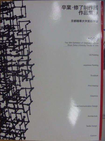 【書寶二手書T7/收藏_ZJU】卒業修了製作展作品集13_1999 the 30th Exhibition of…Art