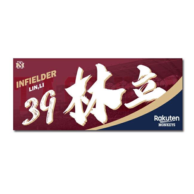 Rakuten2020球員應猿巾-15款 0