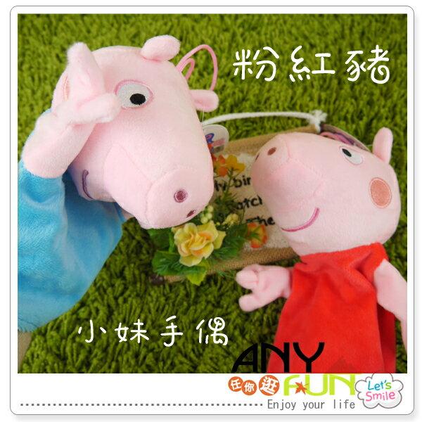 任你逛☆6吋粉紅豬小妹手偶 佩佩豬 手玩偶 可愛娃娃 擺飾 玩具 禮物 生日anyfun【U5044】