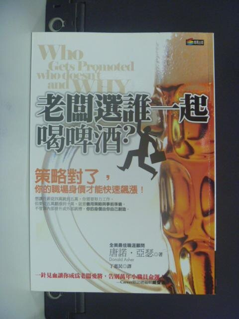 【書寶二手書T9/投資_KHH】老闆選誰一起喝啤酒_Ten Speed Press