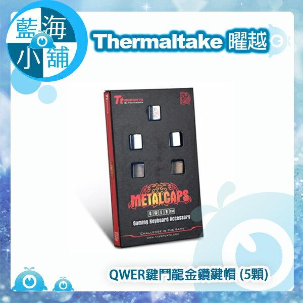 Thermaltake 曜越 Tt eSPORTS QWER鍵鬥龍金鑽鍵帽 (5顆)(EA-MTC-AKCSIL-QW)