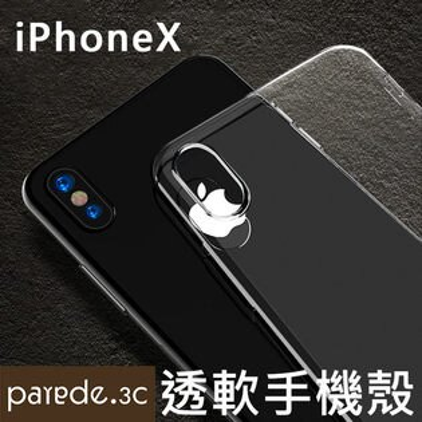 iPhoneX超薄超輕超軟手機殼清水殼果凍套透軟殼透明手機保護殼【Parade.3C派瑞德】