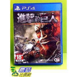 (現金價) PS4 進擊的巨人 進擊之巨人 亞洲中文版 BEST版 平價版