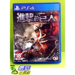 (刷卡價) PS4 進擊的巨人 進擊之巨人 亞洲中文版  BEST版 平價版