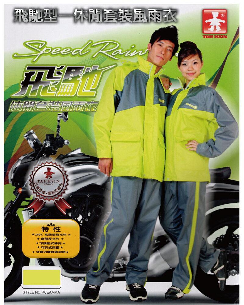 小玩子 達新牌 飛馳型 休閒套裝 風雨衣 舒適 好穿 防雨 防風 雨衣 雨褲