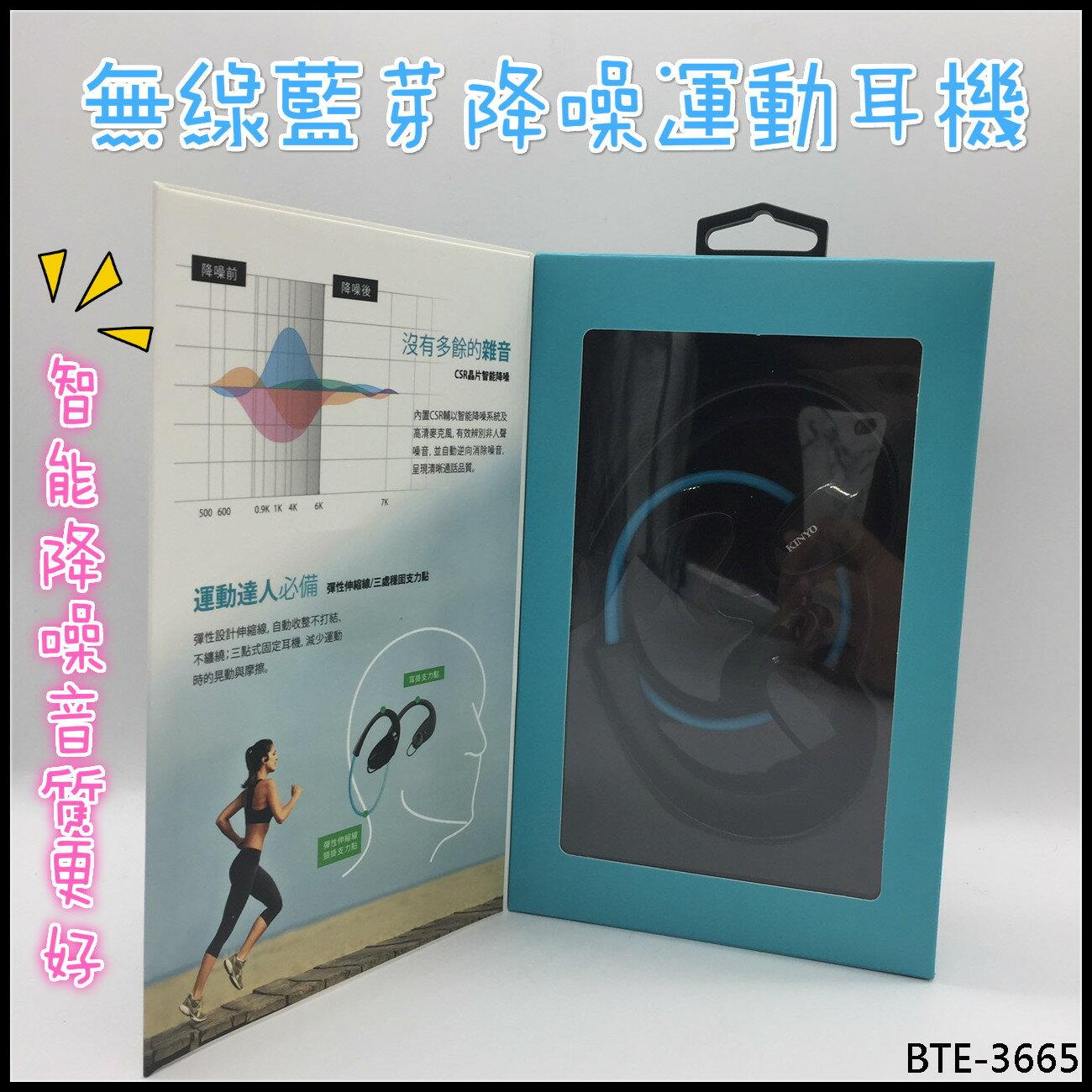 KINYO耐嘉 無線藍芽降噪運動耳機 藍牙 無線 手機 電話 運動 耳機 BTE-3665
