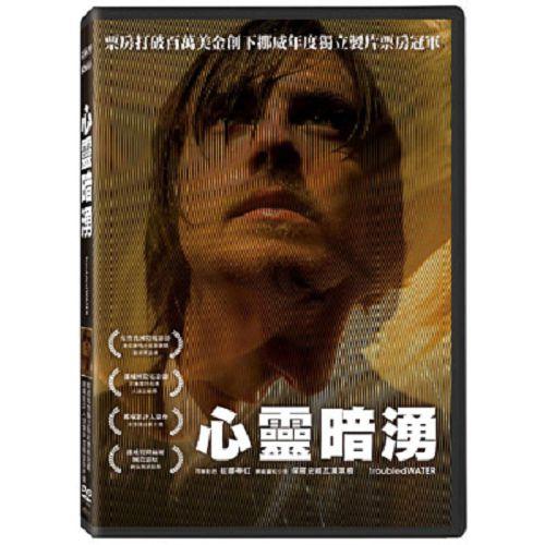 心靈暗湧DVD
