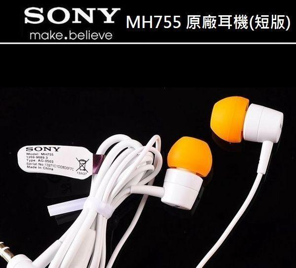 【免運費】【2入裝】SONY【短線版】MH755 原廠耳機,入耳式,可搭用藍芽耳機 SBH20 SBH50 SBH52 SBH54 MW600