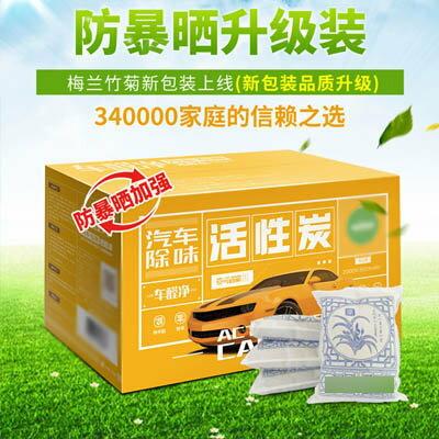 【升級版2kg汽車消臭炭包-500g*4包/盒-1盒/組】新車除甲醛除異味木碳包-7201016