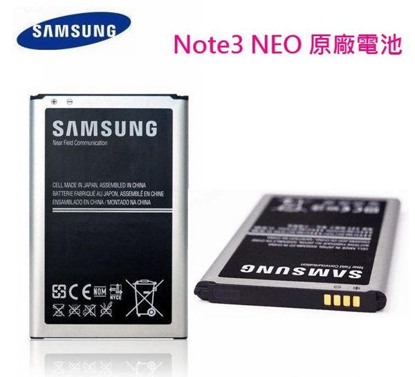 三星【Note3 NEO 原廠電池】Note3 NEO、N7505、N7507【EB-BN750BBC 內建NFC晶片】