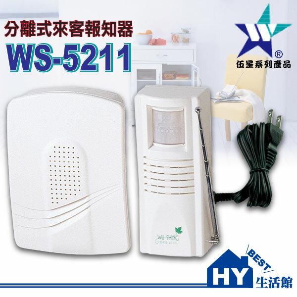 伍星WS-5211 分離式來客報知器《DIY設計 附插頭線 安裝簡易》台灣製造-《HY生活館》
