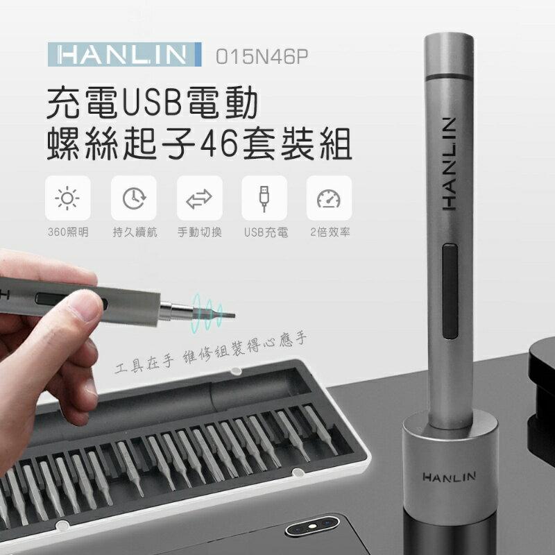HANLIN-015N46P 充電USB電動螺絲起子46套裝組【風雅小舖】